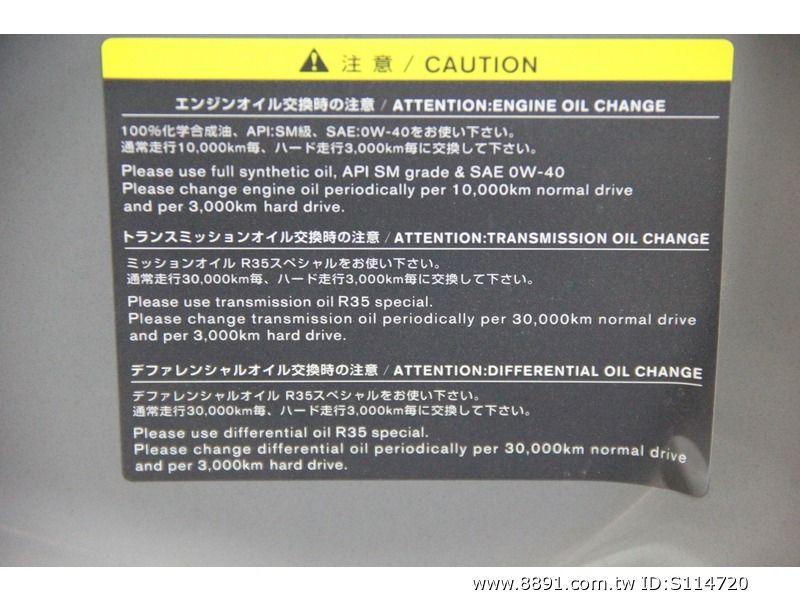 Nissan中古車/日產中古車,GTR中古車/GTR中古車,SAVE認證車 GTR 3.8L 進階超跑 無限可能-圖片10