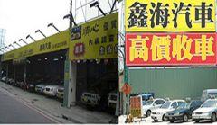 鑫海汽車中古鑑價商行