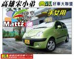 高雄宋小弟~06年最美的小車~一...