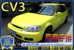SAVE認證✰Honda CV3 K8 2001...