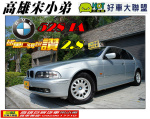 高雄宋小弟 BMW 528iA 2.8 天...
