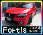 2009 三菱 Fortis (1.8) 紅 快...