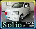 2005 鈴木 轎車版 Solio (1.3)...