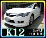 2009 本田 Civic K12 白 1.8 R...