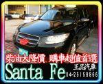 09 現代 Santa Fe(2.2)黑 柴油...