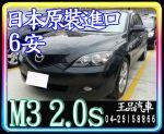 2007 Mazda 馬3 五門 (2.0) 黑...