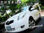 【尖峰汽車】08式 YARIS 頂級配備 內外如新 女用一手 優質小車 可全貸
