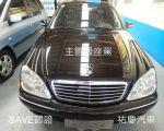 【祐慶汽車】BENZ S320 黑色加長型 全新四輪避震 可全貸