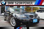 07年 BMW 525 M版 小改線排 天窗 I-KEY 可全貸