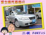 FORTIS 12年 1.8 頂級 I-KEY