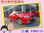三菱 - FORTIS 08年 2.0 頂級 io