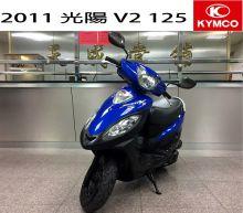 天成當舖 售【機車】2011  光陽 V2 125