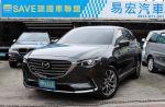 易宏SAVE正2017年 馬自達 CX-9 2.5 頂規 2WD 保固